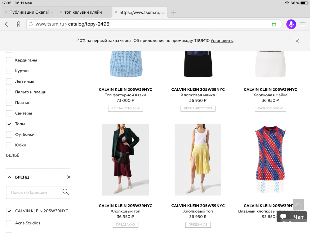 Топ Calvin Klein 44-46 размер