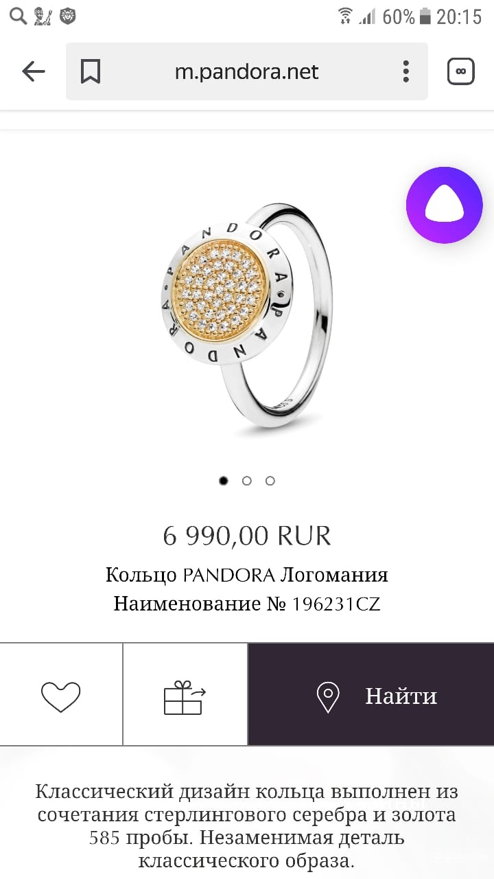 Кольцо Pandora 17 размер