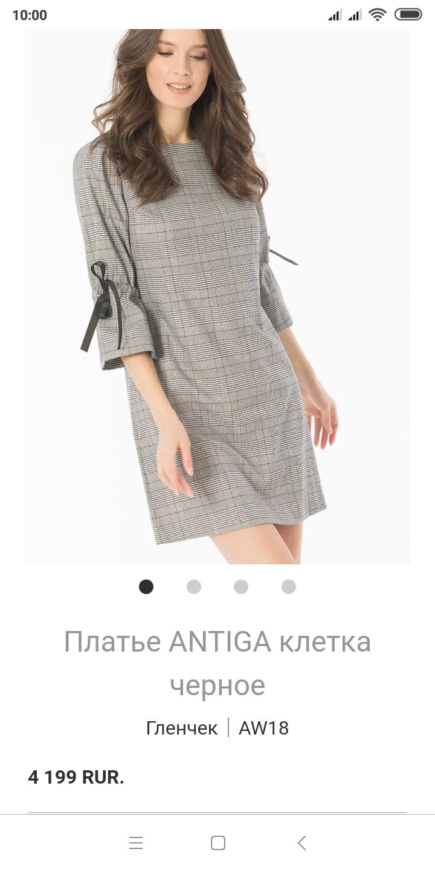 Платье Antiga размер 46-48