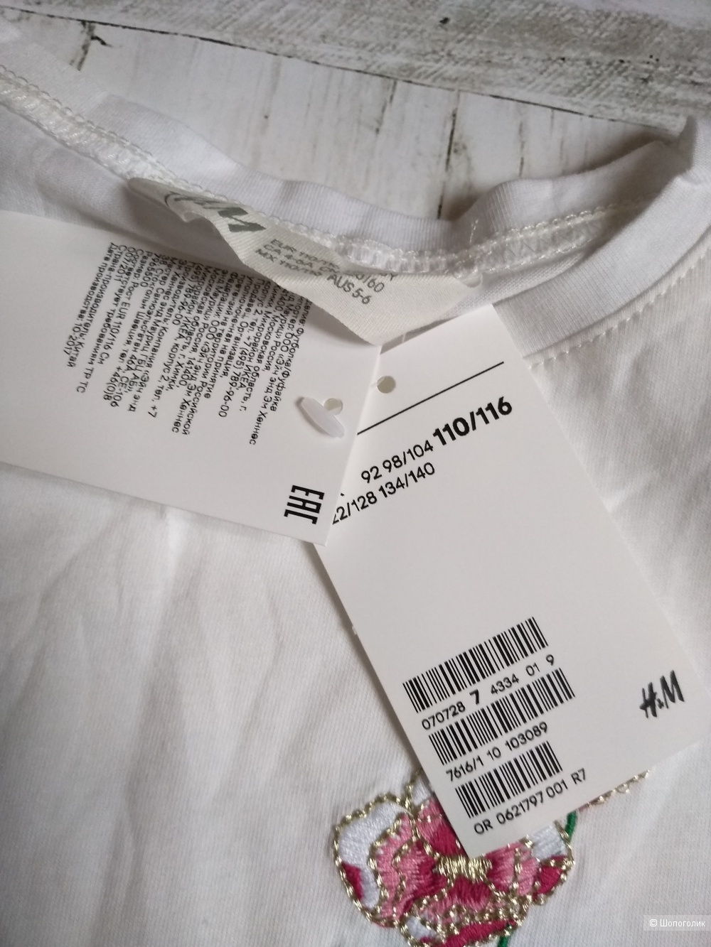Футболка H&M, 110-116 см