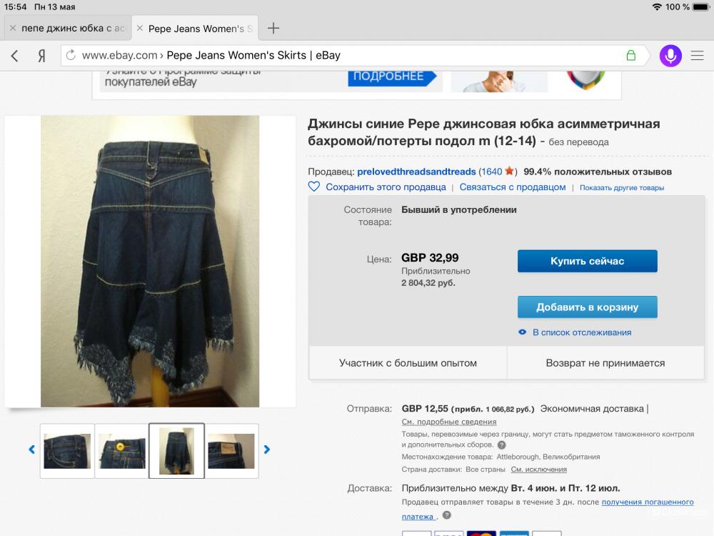 Юбка Pepe Jeans 44-46 размер