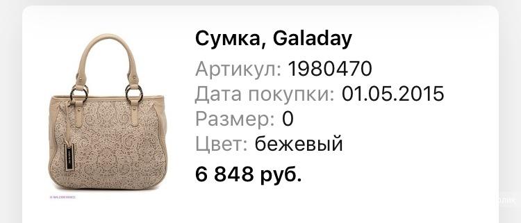 Сумка Galaday