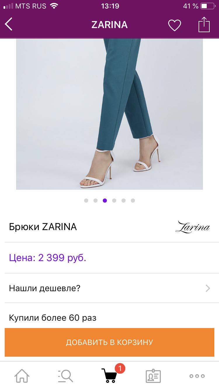 Брюки Zarina размер 46