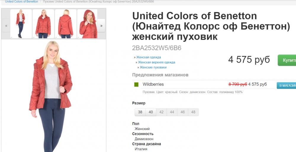 Пуховик Benetton , ит 38, российский 40-42
