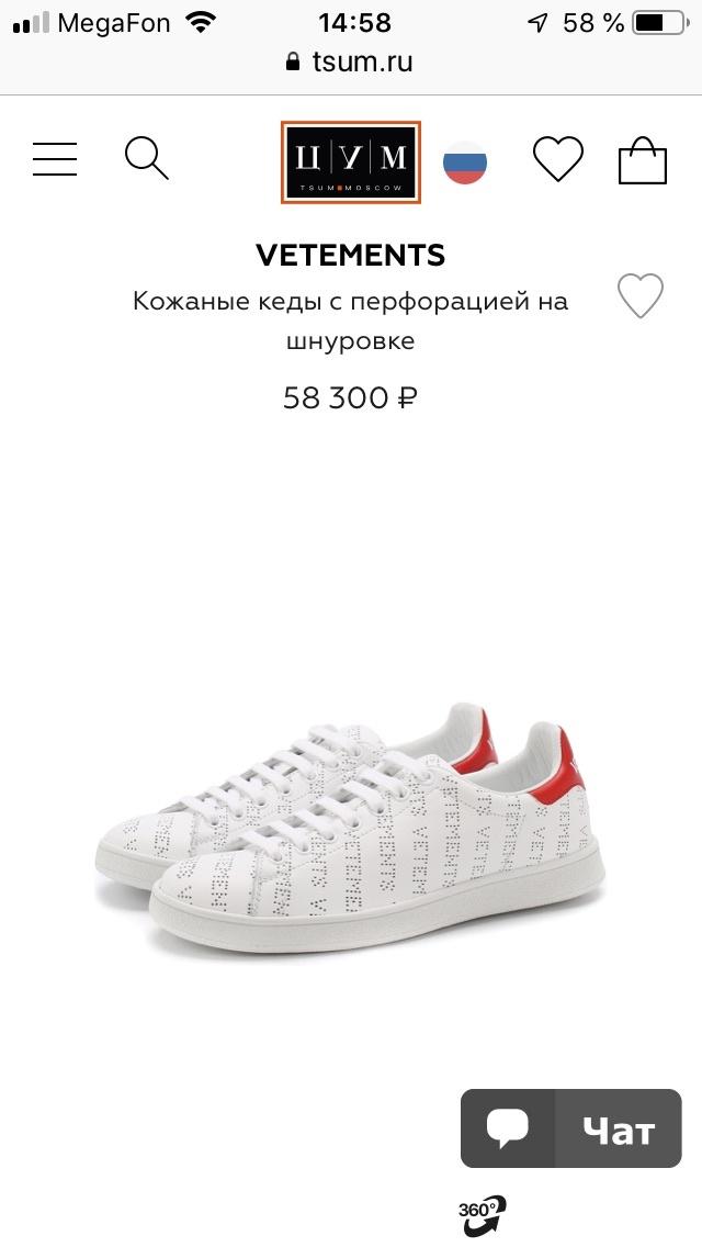 Кроссовки Vetements 38it