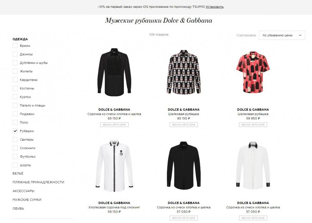 Рубашка Dolce & Gabbana 50 размер