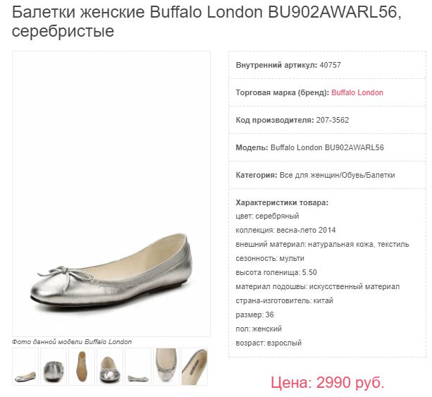 Балетки Buffalo London, 37 размер