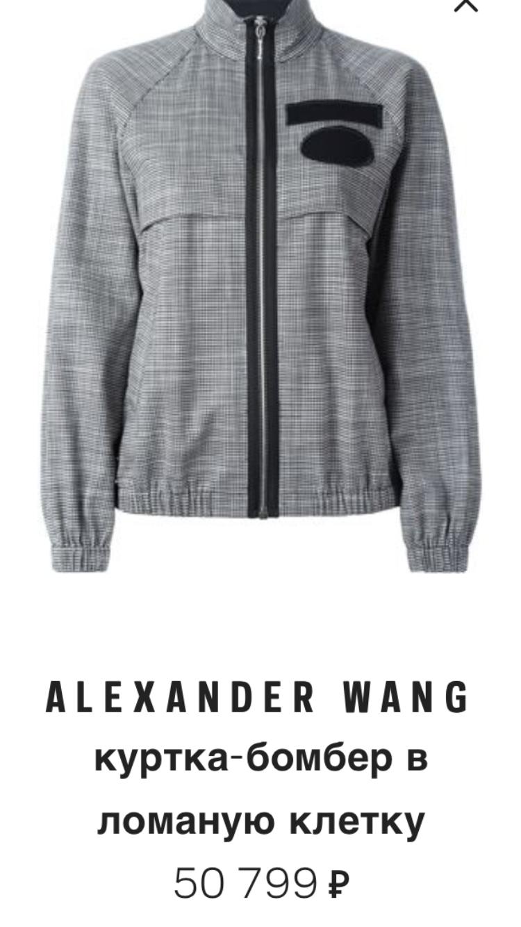 Куртка - бомбер Alexander Wang , раз. 2 US