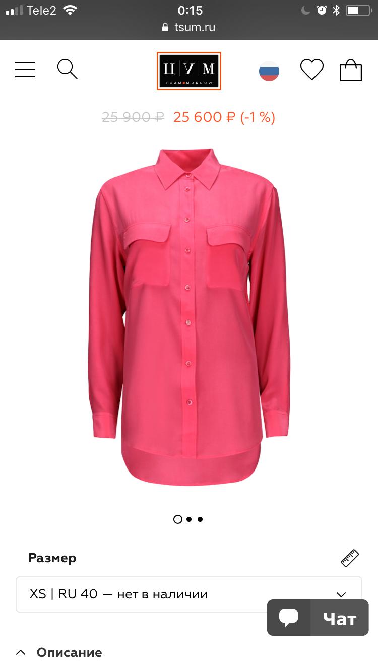 EQUIPMENT Шелковая блузка р.xs
