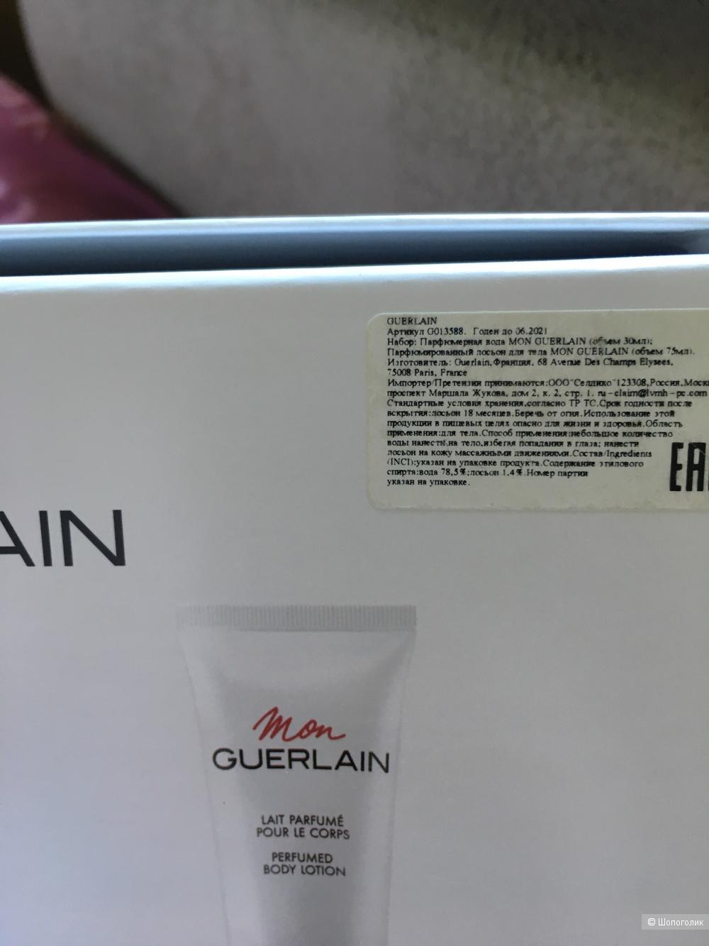Mon Guerlain набор