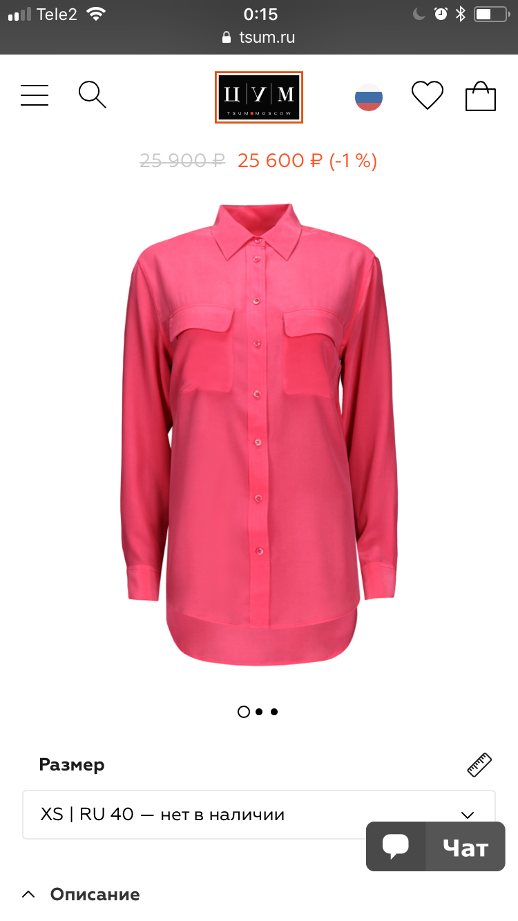 EQUIPMENT Шелковая блузка р. S