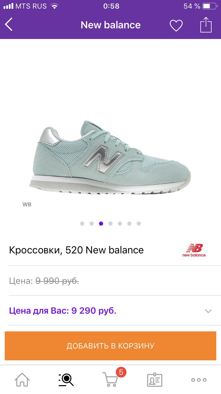 Кроссовки New balance 520 us9