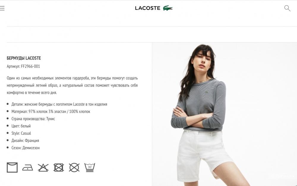Шорты Lacoste 44 размер