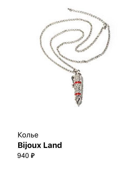 Колье бренд Bijoux Land