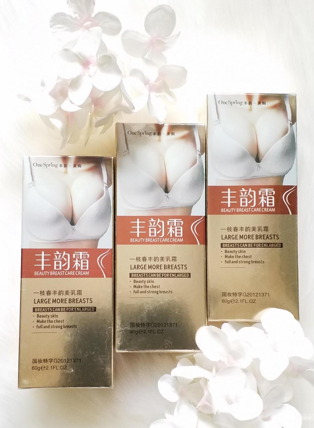 Крем Beauty Breast Proressional Cream для укрепления и подтяжки груди