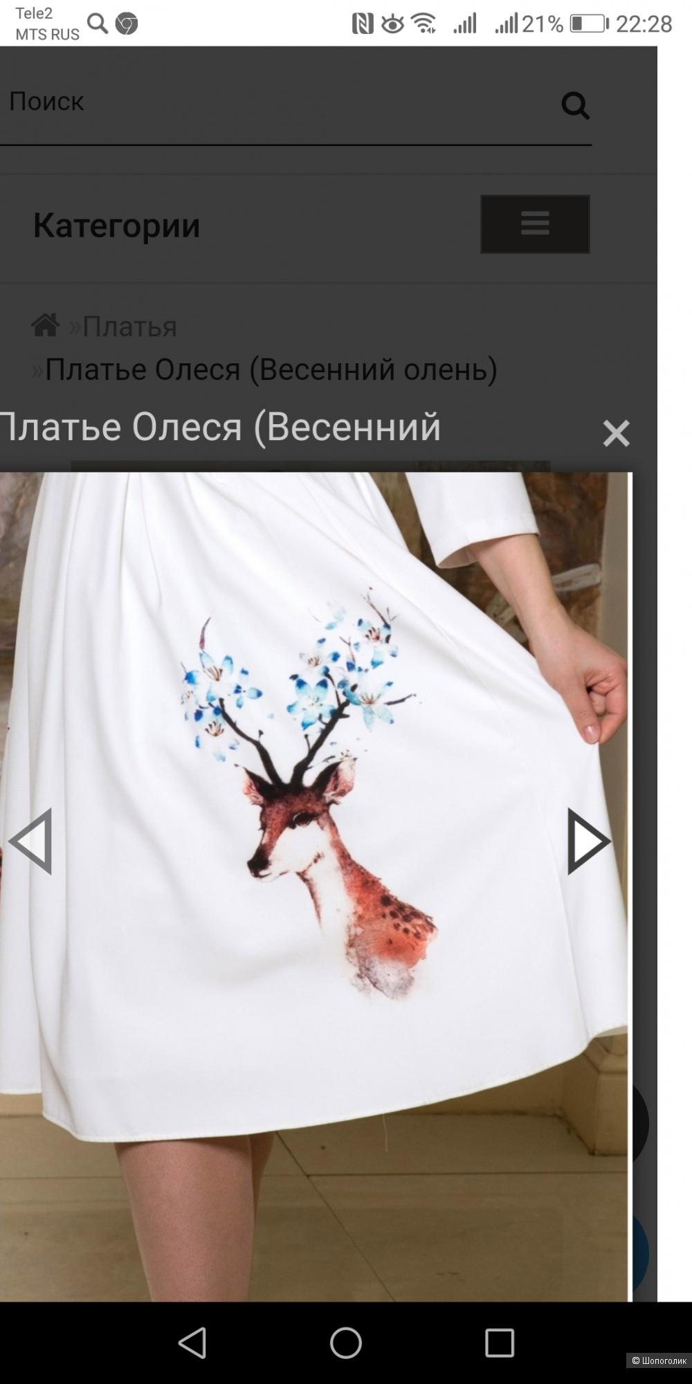 Платье Олеся, российский дизайнер Мария Браславская, размер 42-44