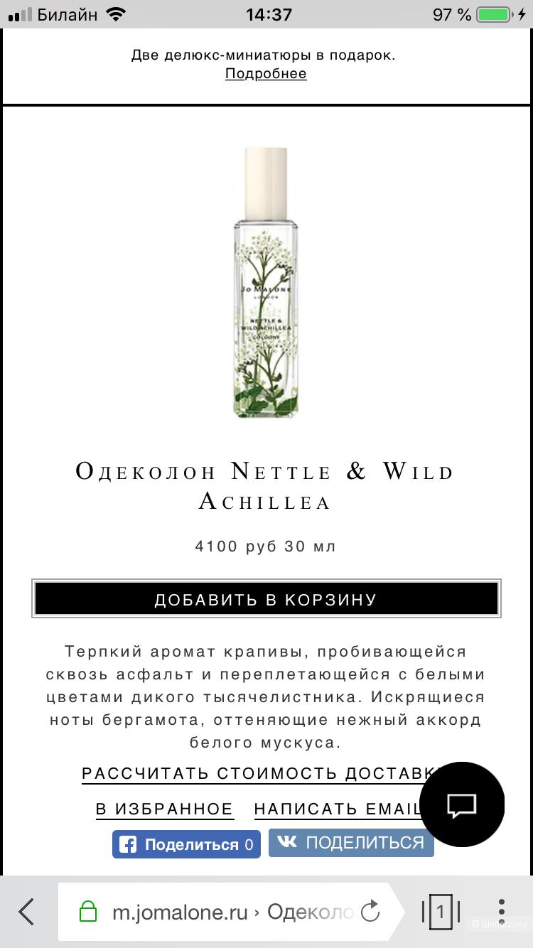 Одеколон Jo Malone Nettle&Wild Achillea 28/30ml