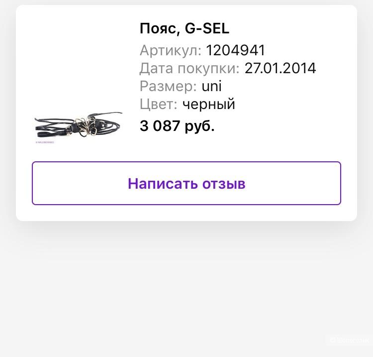 Пояс G-sel р. U