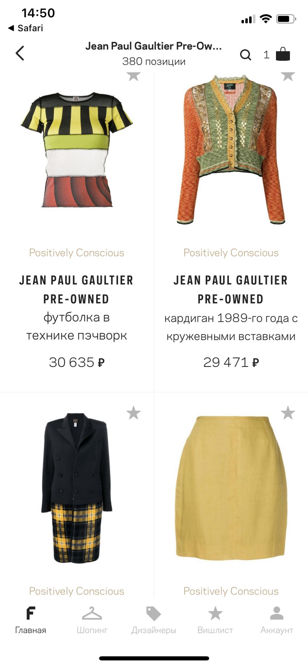Джемпер Jean Paul Gaultier M/L