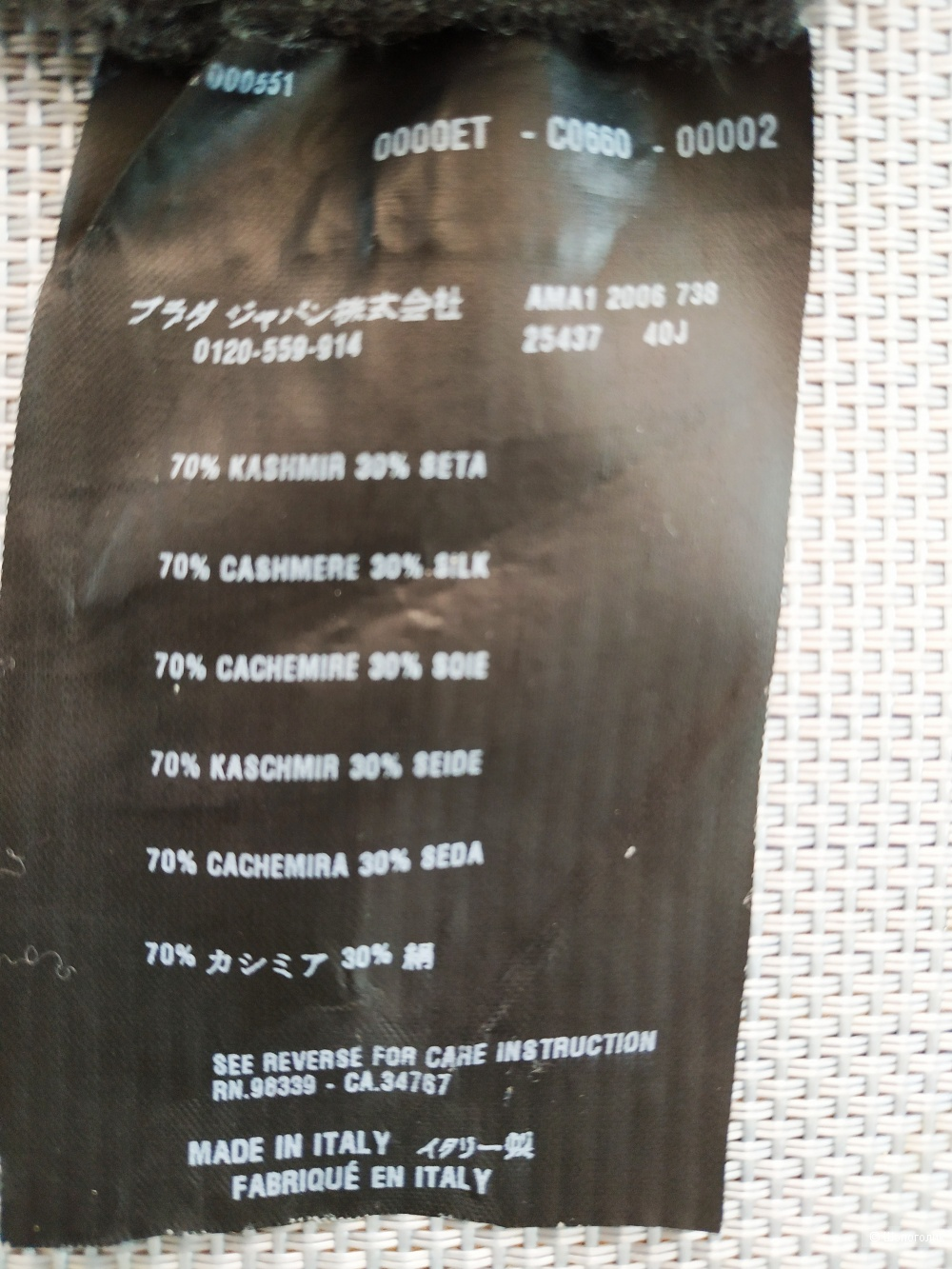 Джемпер Prada, размер 42