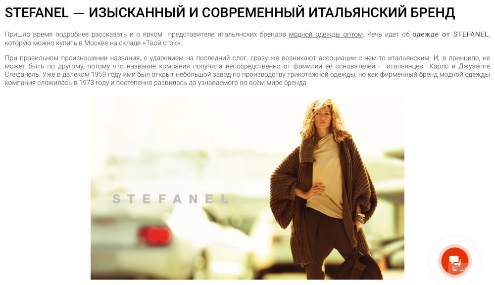 Плащ Stefanel 44 размер