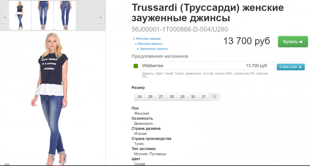Джинсы Trussardi, размер 24, ит.38