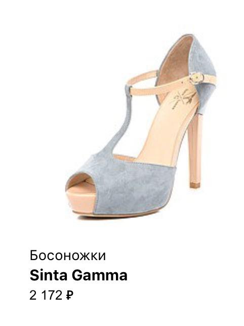 Босоножки бренд Sinta Gamma размер 40