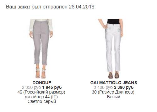 ДЖИНСОВЫЕ БРЮКИ /  GAI MATTIOLO JEANS, размер 30