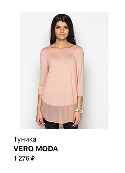 Туника Бренд VERO MODA размер 48