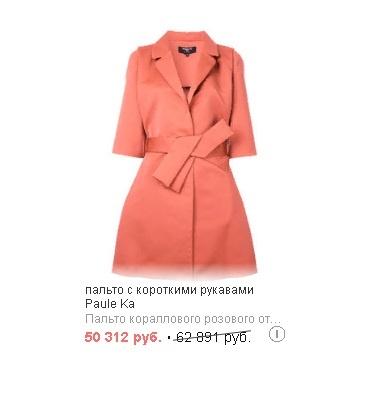 Пальто Paule Ka, 46 fr