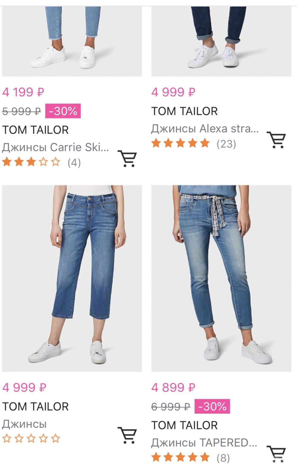 Джинсы/ брюки Tom Tailor, L