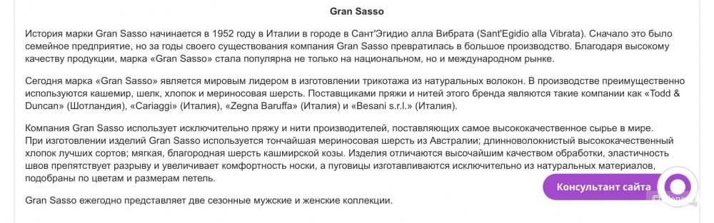 Футболка Gran Sasso 48-50 размер