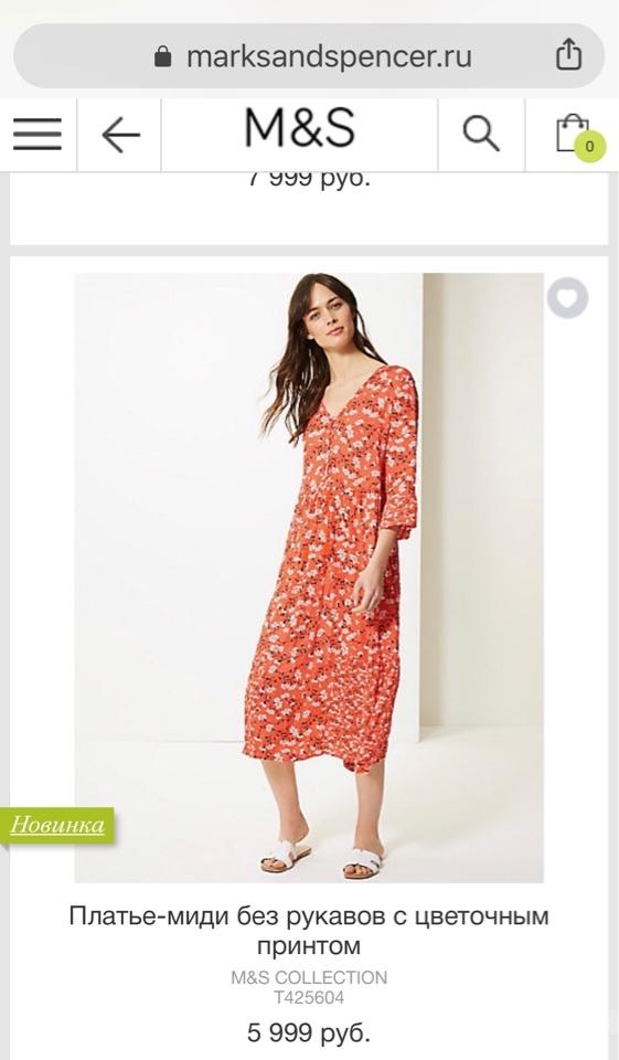 Сарафан, Marks & Spenser, размер 40-42