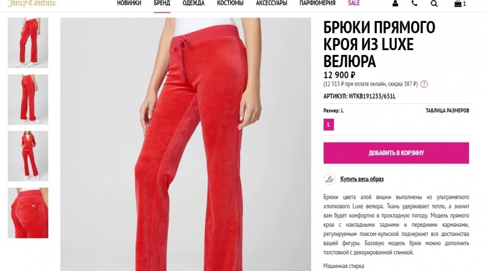 Juicy Couture вилюровый костюм р. М