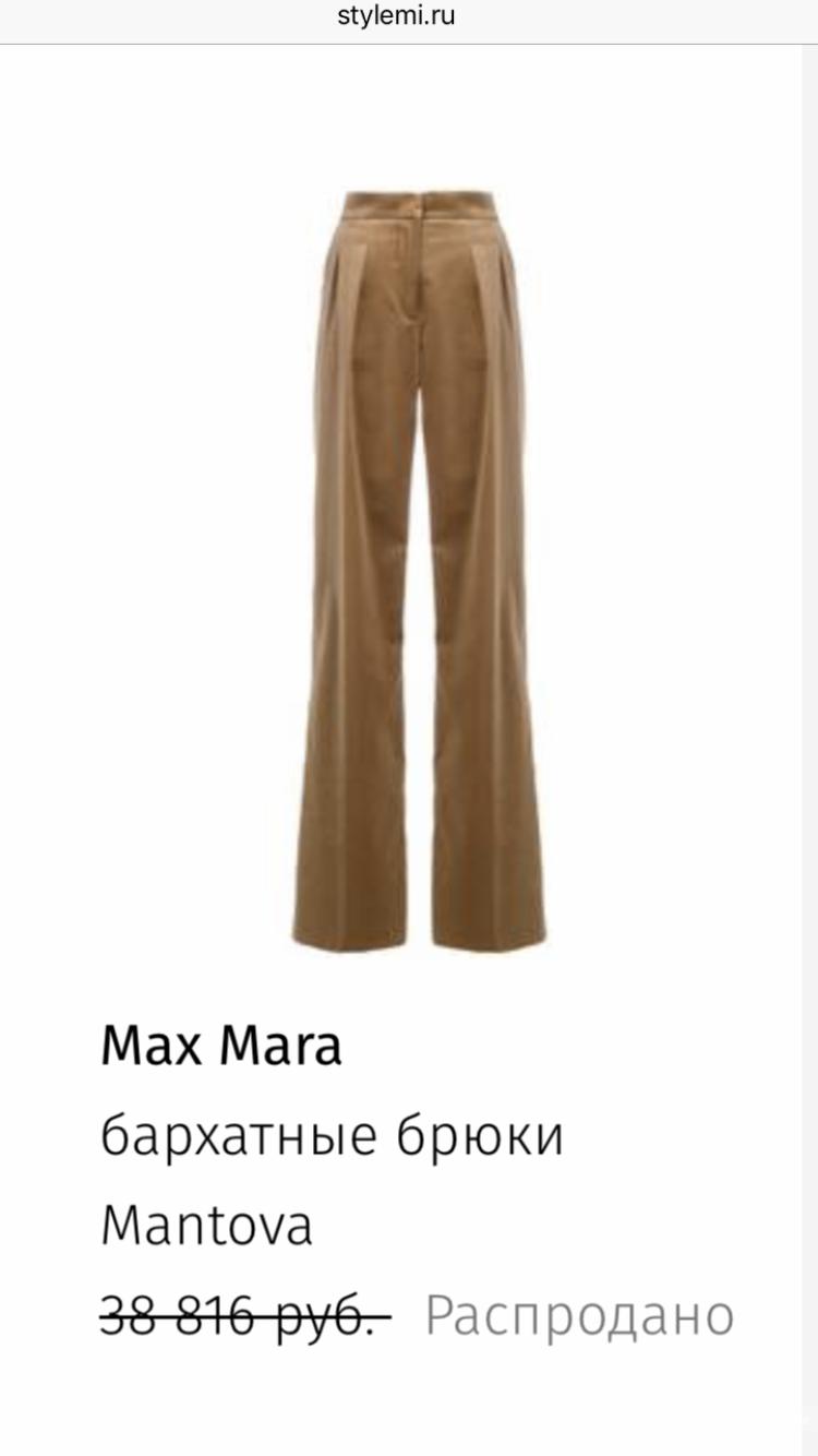 Костюм Max Mara, размер 40 it