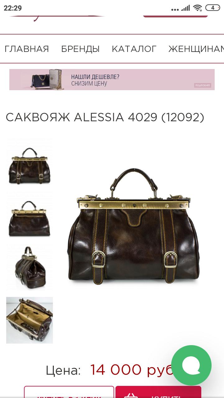 Саквояж Alessia