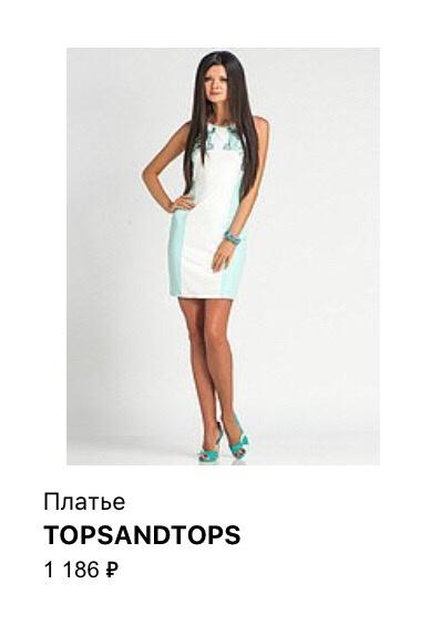 Платье Бренд TOPSANDTOPS размер 48