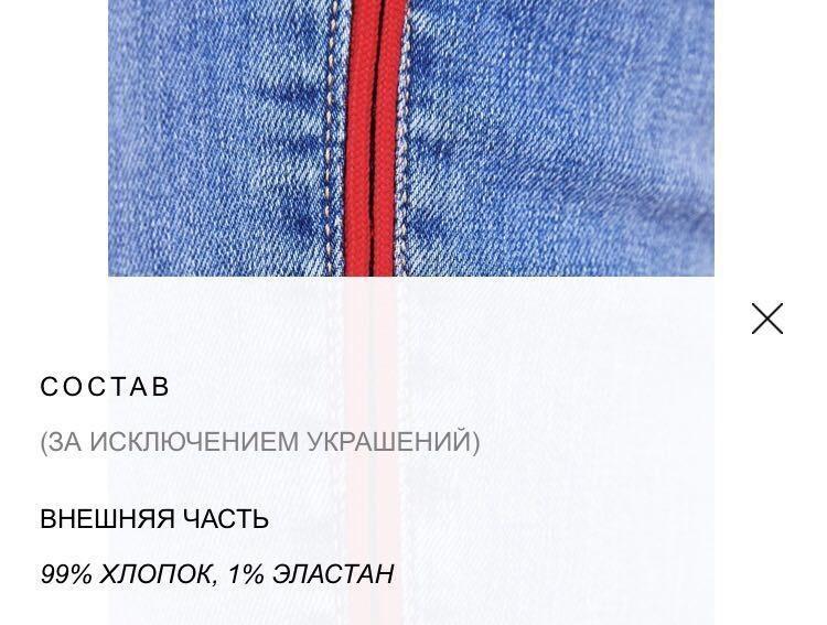 Джинсы ZARA BASIC размер 26
