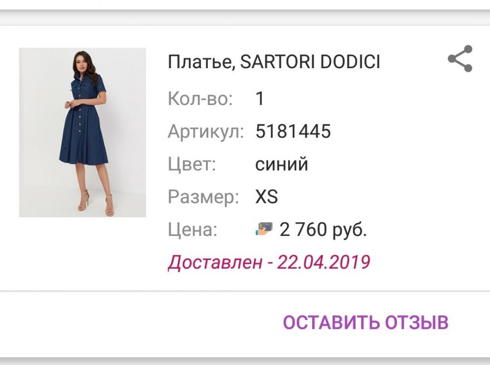 Платье-халат sartori-dodici® размер xs/s