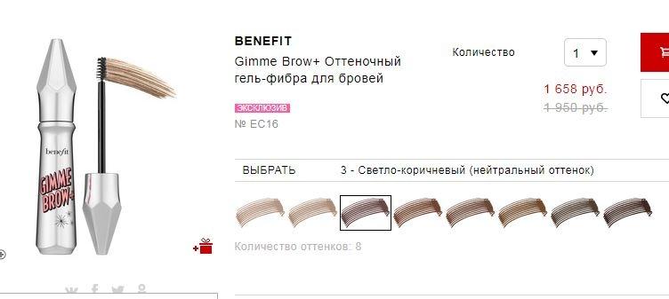 Оттеночный гель-фибра для бровей  Benefit+ Карандаш для глаз Givenchy Magic Khol белый