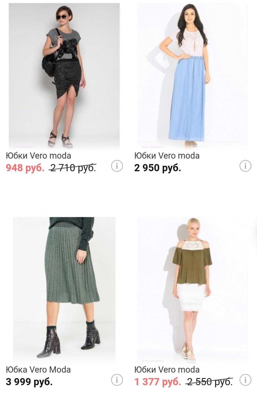 Юбка vero moda, размер m