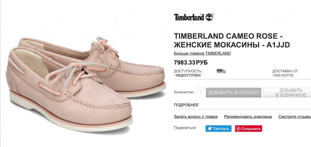 Мокасины Timberland 38 размер