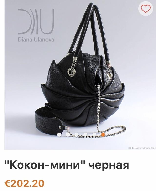 Сумка Diana Ulanova, one size