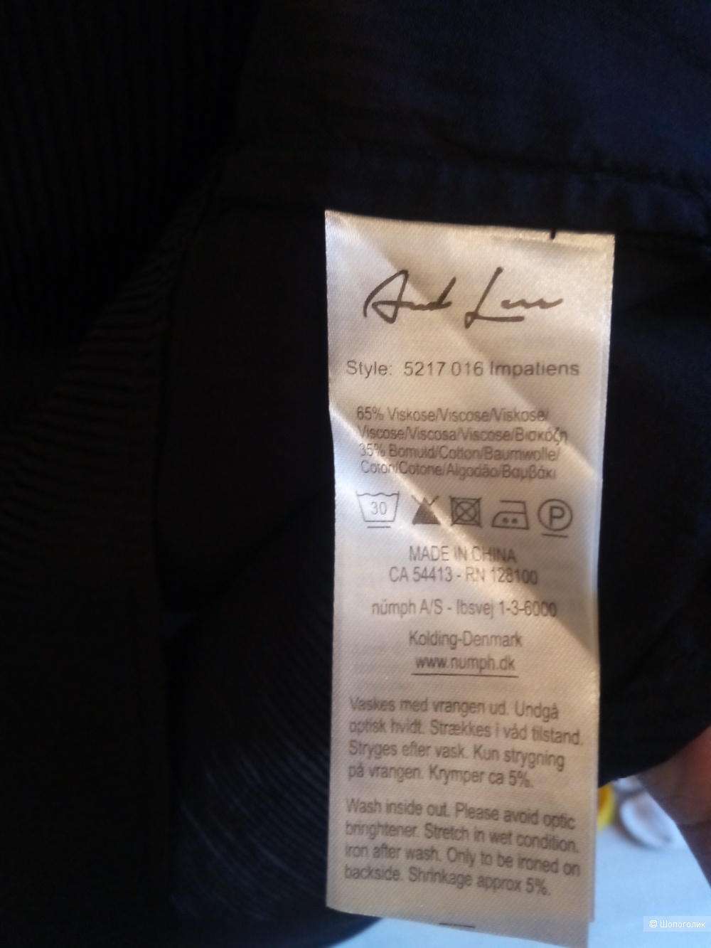 Рубашка And Less размер 46/48