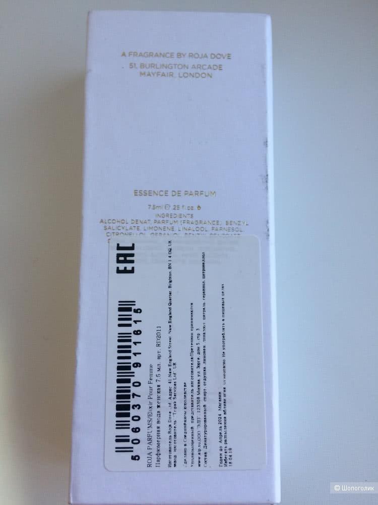 Тревел флакон Roja Dove Elixir 7,5мл