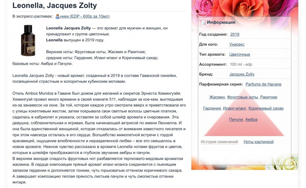 Парфюм Leonella Jacques Zolty 15 мл
