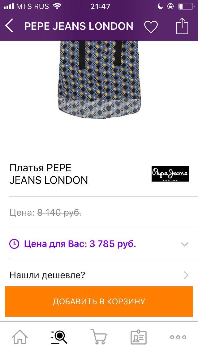 Платье Pepe Jeans London  размер S