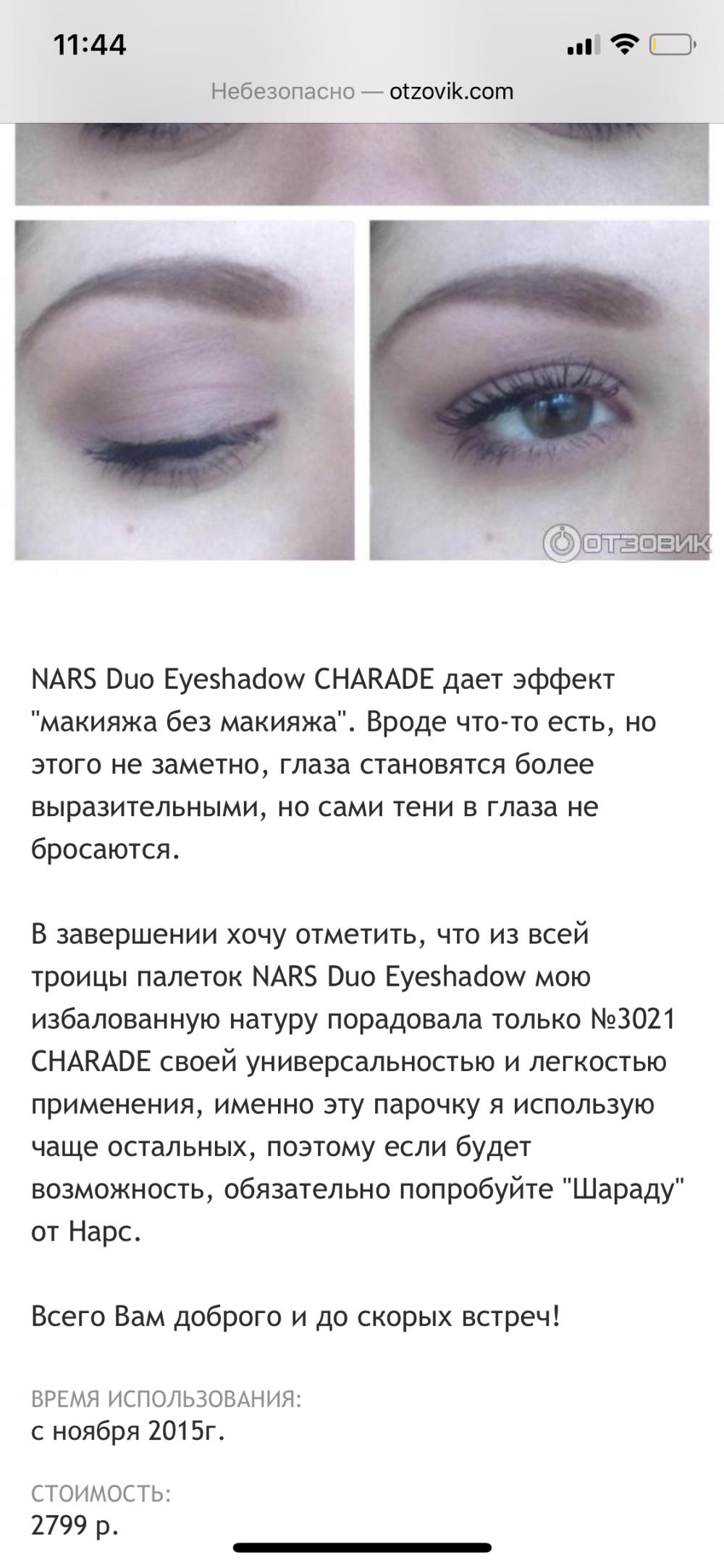 Двойные тени для век Nars Charade