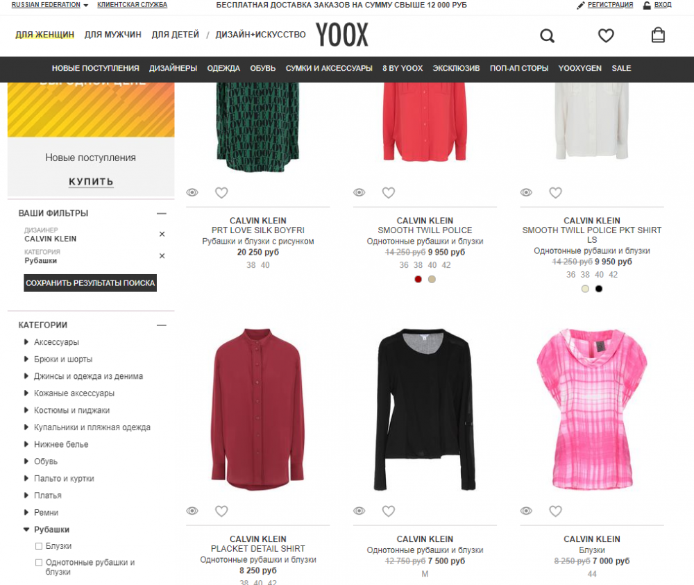 Блузка Calvin Klein, XS  , 42-44