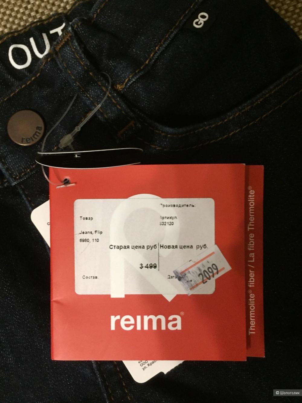 Джинсы Reima 110 см ( 5 лет)
